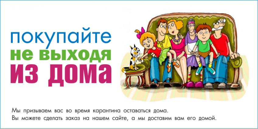 #сидим_дома